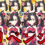 【リベンジ】マリィ頼む!来てくれ!【ポケモンマスターズEX】