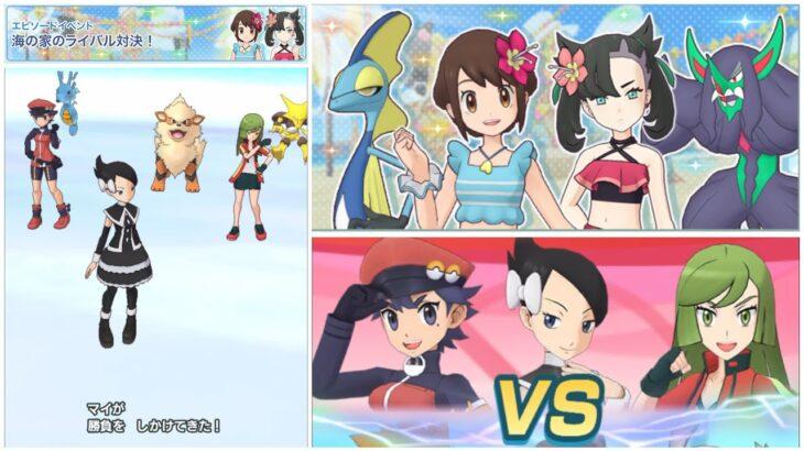 【ポケマスEX】 BGM 「海の家のライバル対決!」 エピソードイベント ポケモンマスターズ