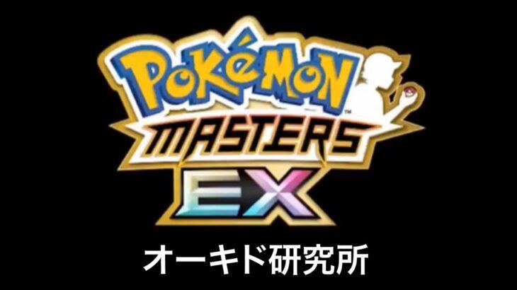 【ポケモンマスターズEX】オーキド研究所 BGM アレンジ Pokémon Music