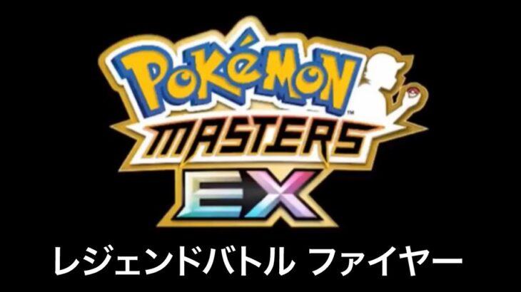 【ポケモンマスターズEX】レジェンドバトル ファイヤー BGM アレンジ Pokémon Music