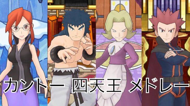 【ポケモンマスターズEX】戦闘!カントー 四天王 メドレー BGM アレンジ Pokémon Music