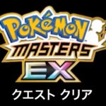 【ポケモンマスターズEX】クエスト クリア BGM Pokémon Music