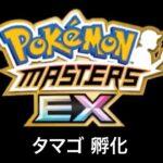 【ポケモンマスターズEX】タマゴ 孵化 BGM Pokémon Music