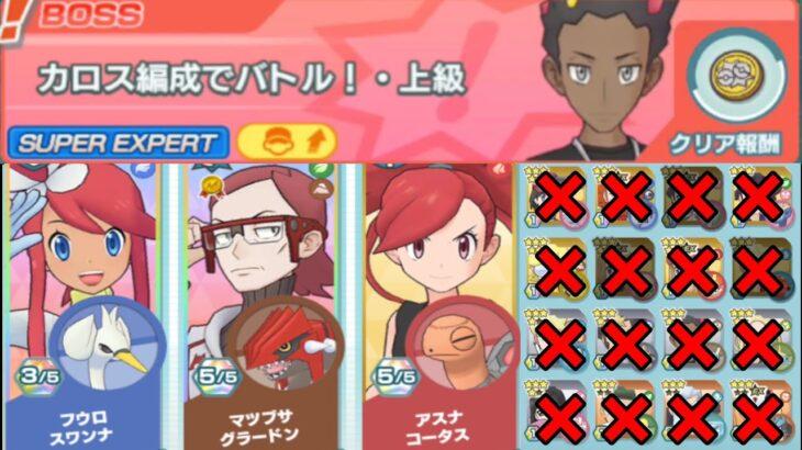 【ポケマスEX】カロス編成以外で攻略へ! Part3    SUPER EXPERT編