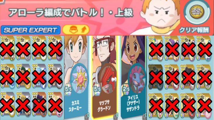 【ポケマスEX】アローラ編成以外で攻略へ!  SUPER EXPERT編