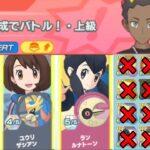【ポケマスEX】カロス編成以外で攻略へ!   SUPER EXPERT編