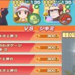 【ポケマスEX】オプション4つ縛りで1500pt獲得へ?! VSシキミ編(じめん)