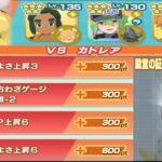 【ポケマスEX】オプション4つ縛りで1500pt獲得へ?! VSカトレア編(でんき)