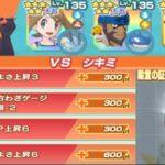 【ポケマスEX】オプション4つ縛りで1500pt獲得へ?! VSシキミ編(みず)