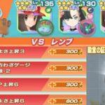 【ポケマスEX】オプション4つ縛りで1500pt獲得へ?! VSレンブ編(フェアリー)