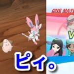 【ポケマス】Eggピィがレジェンドバトルレジロックに挑むようです。【Pokémon masters EX】