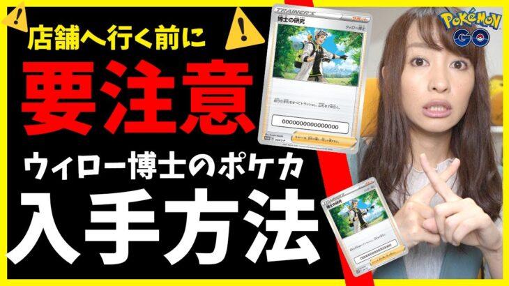 【注意】ウィロー 博士のカード入手方法と注意事項!!店舗に行く前に知っておきたいことまとめ!!【ポケモンGO】