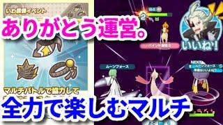 【ポケマス】マルチ復活が嬉しすぎるので面白キャラ達で潜ります。【岩装備イベント/Pokémon masters EX】