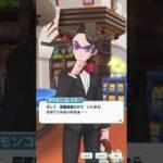 【ポケマス】伝説のポケモンが欲しいポケモンコレクターさん【夏休みSP】