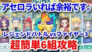【ポケマス】レジェンドバトルファイヤーVHの超簡単6組攻略法を紹介【Pokémon masters EX/Legendary Arena Moltres】