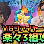 【ポケマス】レジェンドバトル VSファイヤーwith修造 楽々3組攻略【もっと熱くなれよ!】