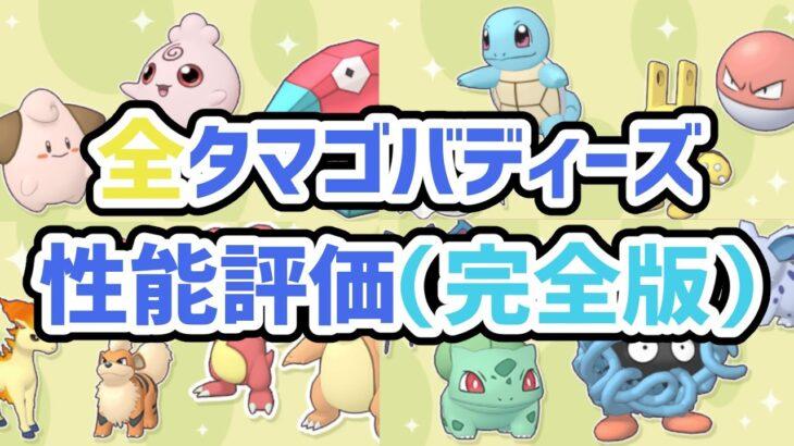【ポケマス】タマゴバディーズ性能評価【完全版】