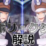 【ポケマス】地下鉄最強のトレーナー!!『ノボリ&クダリ』解説【サブマス】