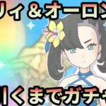 季節限定マリィ(21シーズン)&オーロンゲ引くまでガチャ!ボイス・モーション【ポケマス】