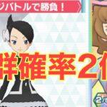 【ポケマス】イースターアーティ単騎でチャレンジバトル!