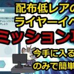【ポケマス】配布低レアのみでライヤーイベントチャレンジバトル2のミッション攻略【ゆっくり解説】