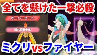 【ポケマス】晴れ下オバヒをミラコでぶっ飛ばす!ミクリvsファイヤーVH【レジェンドバトル/Pokémon masters EX】
