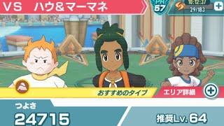 【ポケマス】第11章 アローラの新星!「Battle HARD」 3倍速