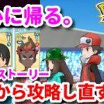 【ポケマス】ストーリーをレベル1キャラで攻略し直す+最終章初見プレイ!【Pokémon Masters EX】