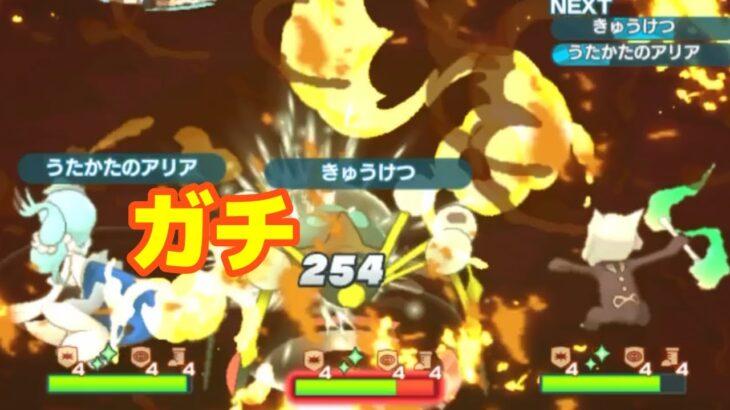 【ポケマス】アローラサポーター、ガチガチ【マジコスダンデ2】