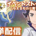 【ポケマスEX】ゼルネアス捕獲イベント「与えるものと奪うもの」ストーリー一挙配信