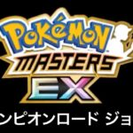 【ポケモンマスターズEX】チャンピオンロード ジョウト BGM アレンジ Pokémon Music