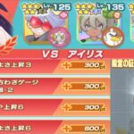 【ポケマスEX】オプション4つ縛りで1500pt獲得へ?! VSアイリス編(かくとう)