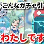 【ポケマス】ルチア&プリムPUバディーズサーチ 毎日おはガチャ奮闘記【Pokémon masters EX】