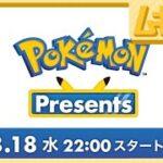 ポケモンプレゼンツ|Pokémon Presents 2021.8.18【反応】
