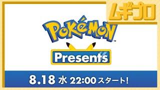 ポケモンプレゼンツ Pokémon Presents 2021.8.18【反応】