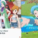 ミクリさんのイリュージョンはすごい歓声だそうです。【ポケモンマスターズ/Pokémon masters EX】