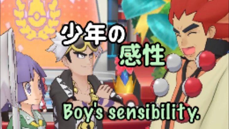 #PokemonMastersEX TypeTeam-Up limited edition TeamTalking.-Bug #ポケマスEX タイプバディーズの集い むしチーム限定イベント