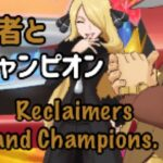 #PokemonMastersEX TypeTeam-Up limited edition TeamTalking.-Ground #ポケマスEX タイプバディーズの集い じめんチーム限定イベント