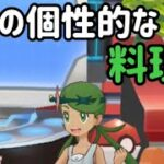 #PokemonMastersEX TypeTeam-Up limited edition team talking.-Grass- #ポケマスEX タイプバディーズの集い くさチーム限定イベント