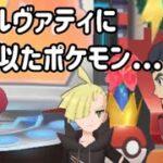 #PokemonMastersEX TypeTeam-Up limited edition team talking.-Normal #ポケマスEX タイプバディーズの集い ノーマルチーム限定イベント