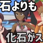 #PokemonMastersEX TypeTeam-Up limited edition team talking.-Rock- #ポケマスEX タイプバディーズの集い いわチーム限定イベント