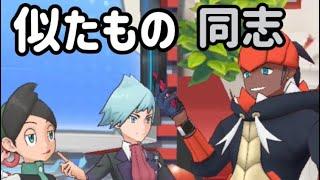#PokemonMastersEX TypeTeam-Up limited edition team talking.-Steel- #ポケマスEX タイプバディーズの集い はがねチーム限定イベント