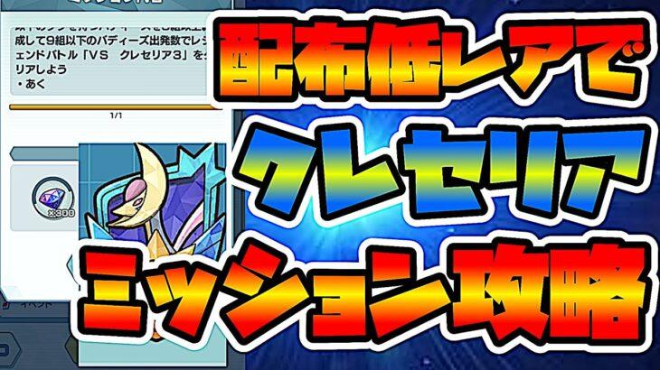 【ポケマス】あの☆3キャラが大活躍!配布低レアのみでクレセリアVH追加ミッション攻略!レジェンドバトル【ゆっくり解説】