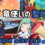 #pokemonmasters EX TypeTeam-Up limited edition TeamTalking.-Dragon #ポケマスEX タイプバディーズの集い ドラゴンチーム限定イベント