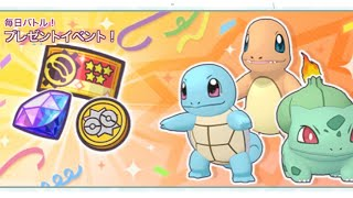 #pokemonmastersEX.Daily Present event. Battil digest.  #ポケマスEX プレゼントイベントバトル.ダイジェスト 21.08.28〜21.09.12