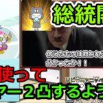 【ポケマス】総統閣下はライヤー&フーパを裏技を使って2凸しに行くそうです【ゆっくり茶番、ガチャ】