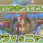 【ポケマス】ニャース1体でマジコスマサラ組に挑んだ結果【ポケモンマスターズ】
