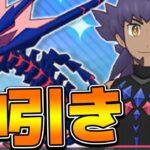 【ポケモンマスターズ 】マジコスダンデ&ムゲンダイナ狙ったら奇跡が起きた!!!【ポケモン】