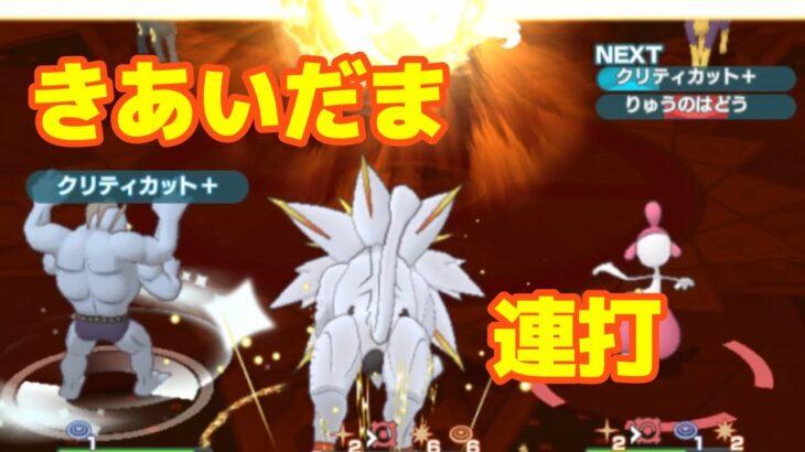 【ポケマス】チームスキル格闘でソルガレオの気合玉を強化するパーティ!