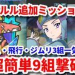【ポケマス】vsカプ・ブルル追加ミッションが1発で済む超簡単攻略法を紹介【レジェンドバトル/Pokémon masters EX】